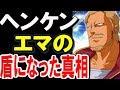 【ガンダム】Zに登場した無骨なヘンケン艦長、愛に生きた最後とは・・・(考察)