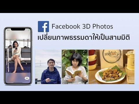 Facebook 3D Photos ทำยังไง - วันที่ 14 Oct 2018