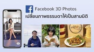 Facebook 3D Photos ทำยังไง