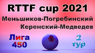 Меньшиков-Погребинский ⚡ Керенский-Медведев 🏓 RTTF cup 2021 - Лига 450 🎤 Зоненко В