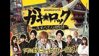 柳内大樹原作、Amazonプライムで配信中の「ガキ☆ロック ~浅草六区人情物...