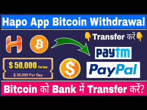 Hapo App Payment Withdraw कैसे करें 🔥| How to Sell Bitcoin in India 2019