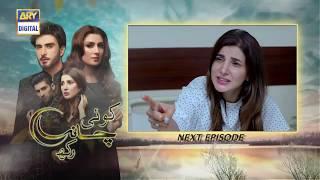 Koi Chand Rakh Episode 27 - Teaser   Top Pakistani Drama