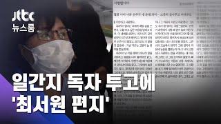 """최서원 편지엔 """"딸, 나쁜 어른들 때문에 말 못 타게 돼"""" / JTBC 뉴스룸"""