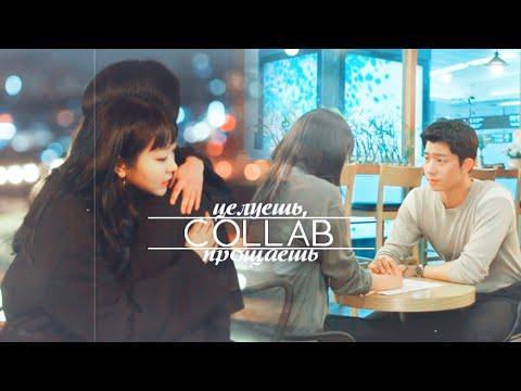 ► Asian Drama Mix - Целуешь, прощаешь (w/h Mevie)