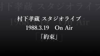 1988年3月19日放送のスタジオライブから このテープ内容をブログで紹介...