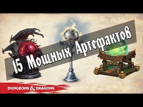 Топ 15 Мощных Артефактов в Dungeons & Dragons