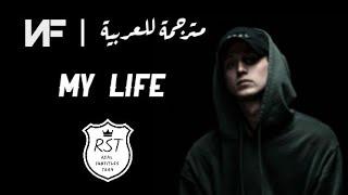 NF - My Life  |  مترجمة للعربية