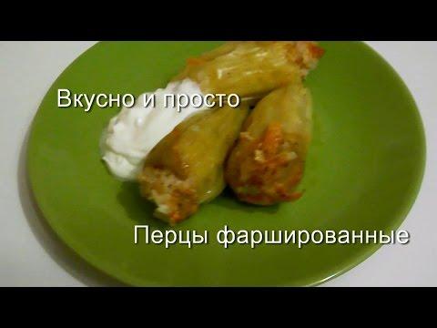 Калорийность фаршированного перца куриным фаршем и рисом