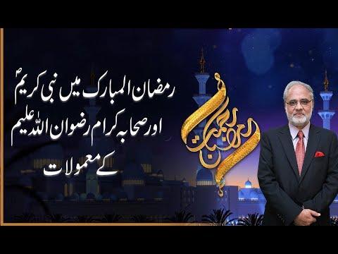 Rehmat -e- Ramazan   Ramazan Sehar Transmission   Nazir Ahmed Ghazi   10 May 2019   92NewsHD