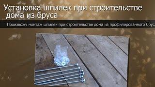 Установка шпилек при строительстве дома из профилированного бруса(Монтаж стягивающих шпилек, при строительстве дома из бруса..., 2016-10-11T12:05:21.000Z)