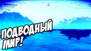 No Man's Sky - ПОДВОДНЫЙ МИР! #4