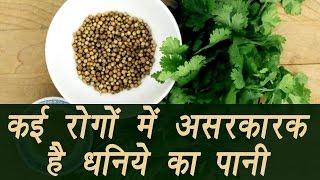 Coriander seed water | AMAZING Health benefits | कईं रोगों में असरकारक है धनिये का पानी  | Boldsky