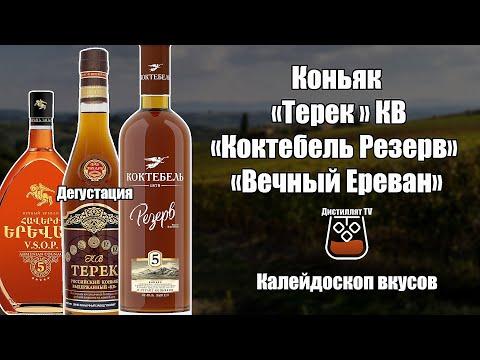Коньяк «Терек» КВ, «Коктебель Резерв» и «Вечный Ереван» 5 лет (18+)