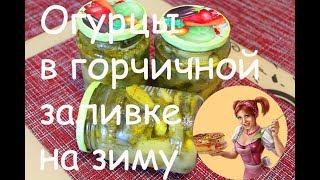 ОГУРЦЫ В ГОРЧИЧНОЙ ЗАЛИВКЕ НА ЗИМУ. Рецепт салата из огурцов с горчицей