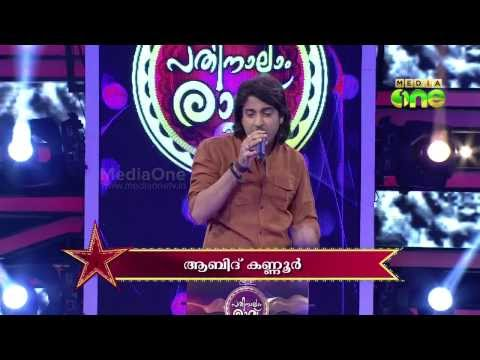 Pathinalam Ravu Season2 Epi29 Part1 Guest Abid Singing Oppana Song