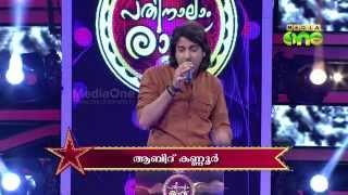 Pathinalam Ravu Season2 (Epi29 Part1) Guest Abid Singing Oppana Song