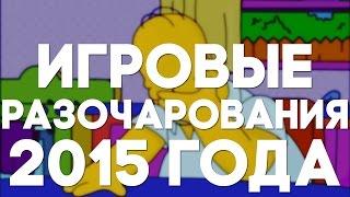 Самые большие игровые разочарования 2015 года