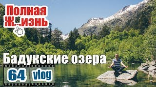 Путешествие на Бадукские озера