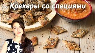 Солёное печенье  - крекеры со специями + рецепт СОУСА из помидоров | Добрые рецепты