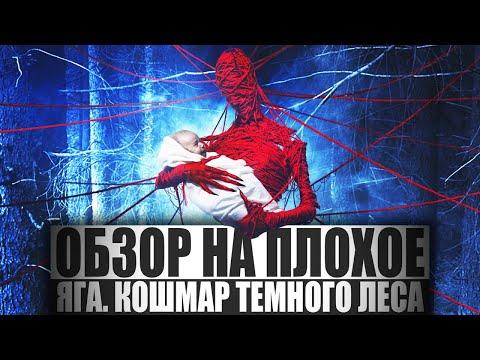 ОБЗОР НА ПЛОХОЕ - Фильм ЯГА. КОШМАР ТЁМНОГО ЛЕСА
