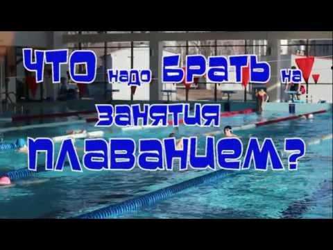 Что надо взять с собой в бассейн на плавание