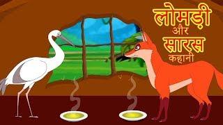 लोमड़ी और सारस  हिन्दी कहानी   Animated Hindi Moral Stories for Kids   kids Hindi fairy Tales
