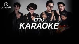 CATHERINE - ต่าง [Official Karaoke]