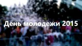 День молодежи 2015 Сергиевск Самарская область