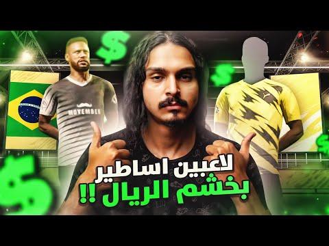 نيمار سيتو ولاعب اسسطووري يديد 🔥 ((ما بعد الصفر #10 ))    FIFA21 - Ahmed Show