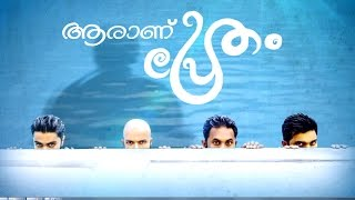 Araanu Pretham | Chat With Pretham Team