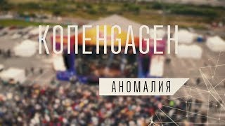 Смотреть клип Копенgаgен - Аномалия