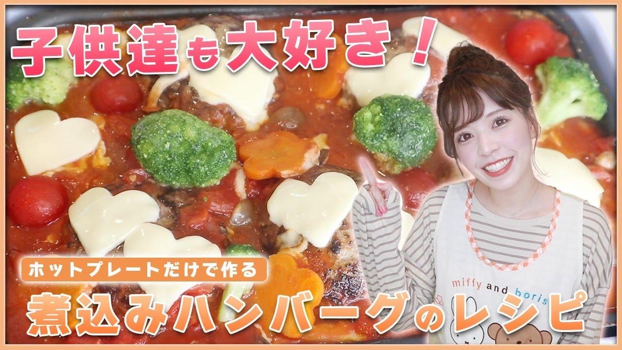 【簡単レシピ】ホットプレートで煮込みハンバーグの作り方♡
