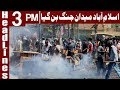 Clash Between Civilians & Police in Islamabad - Headlines 3 PM - 14 February 2018 - Express News