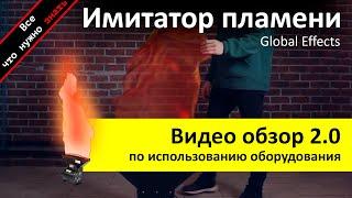 Аренда генератора огня Искусственное пламя - обзор и инструкция как пользоваться ZakazDj.Ru