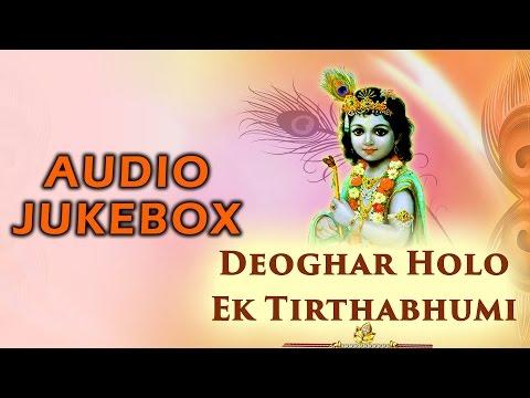 New Anukul Thakur Bhajan 2017 | Deoghar Holo Ek Tirthabhumi | দেওঘর হলো এক তীর্থভূমি | Shilpi Das