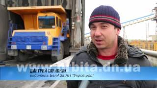 Водители больших машин, или БелАЗ освоят только профи