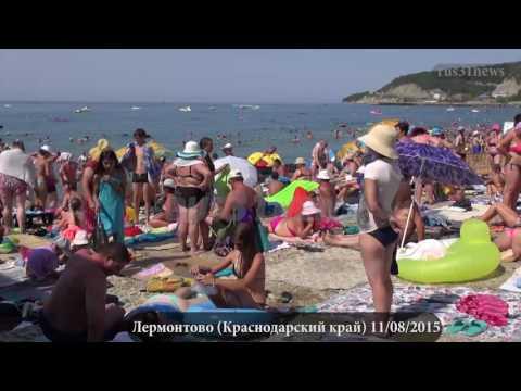 Лермонтово Отдых на черном море