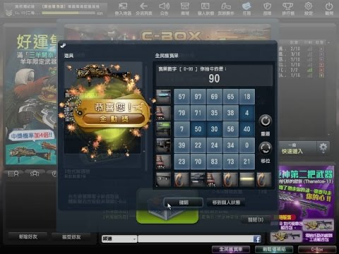 Counter-Strike Online-電子解碼器 VS 震天龍砲 (金勳獎)