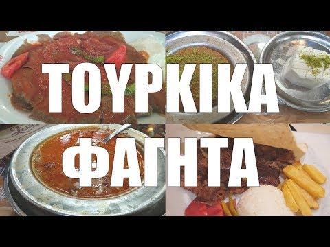 Τι φάγαμε στην ΚΩΝΣΤΑΝΤΙΝΟΥΠΟΛΗ: Τούρκικα φαγητά και γλυκά   Turkish food and pastries in Istanbul