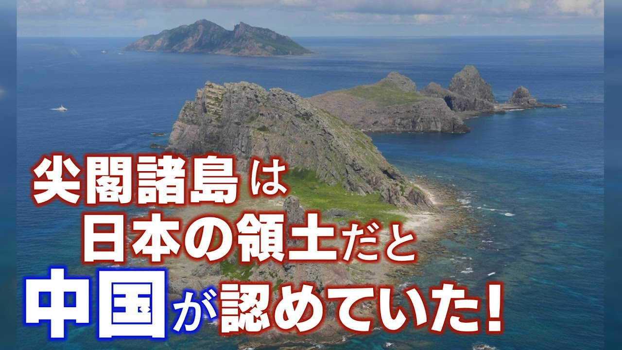 諸島 は の 国 どこ 尖閣