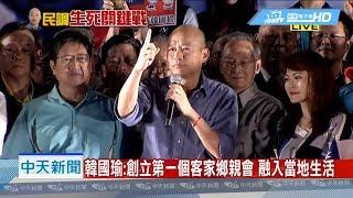 【全程影音】讚客家精神就是台灣精神!6/30新竹挺韓大會師 韓國瑜戳破真相:民進黨在台搞一國兩制!