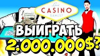 DIAMOND RP EMERALD | ПОДНЯТЬ 2.000.000$ В КАЗИНО ИЛИ СЛИТЬ ВСЁ В САМП/SAMP