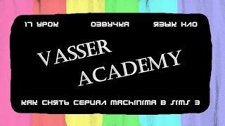 Как снять сериал Machinima в sims 3 / 17 урок / Озвучка / Язык НЛО