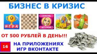 От 500 рублей в день на приложениях игр Вконтакте  Легкий заработок не выходя из дома