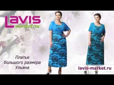 Платье-сарафан большого размера для полных женщин