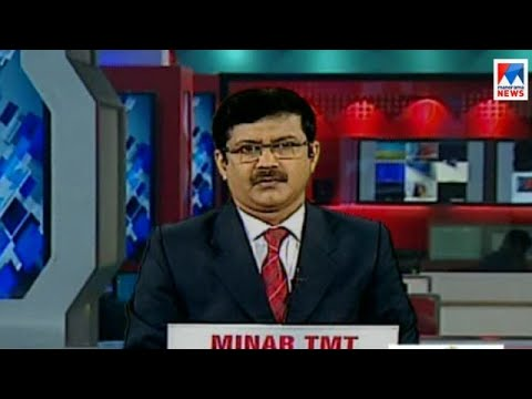 ഒരു മണി വാർത്ത   1 P M News   News Anchor - Pramod Raman   November 15, 2017