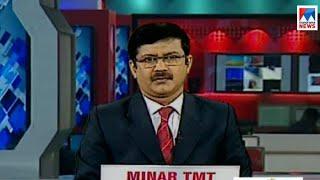 ഒരു മണി വാർത്ത | 1 P M News | News Anchor - Pramod Raman | November 15, 2017