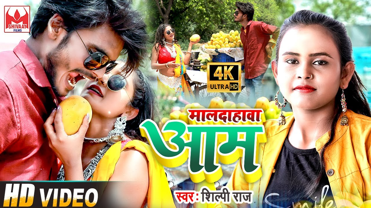 Download HD #Video   #Shilpi Raj का सबसे लाजावाब वीडियो   मलदाहावा आम   Maladahava Aam    Bhojpuri Song 2021