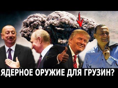 Грузия просит ядерное оружие от США против России и Азербайджана